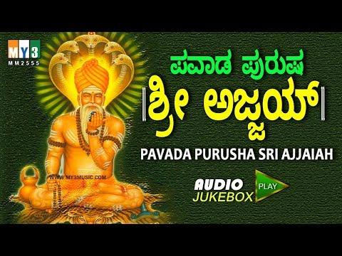ಪವಾಡ ಪುರುಷ ಶ್ರೀ ಅಜ್ಜಯ್ಯ PAVADA PURUSHA SRI AJJAIAH | LOKADODEYA SRI AJJAYYA SONG | KANNADA SONGS