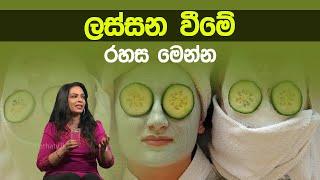 ලස්සන වීමේ රහස මෙන්න   Piyum Vila   21 - 02 - 2020   Siyatha TV Thumbnail