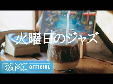 火曜日ジャズ: Coffee Break Jazz Music - Smooth Jazz for Office