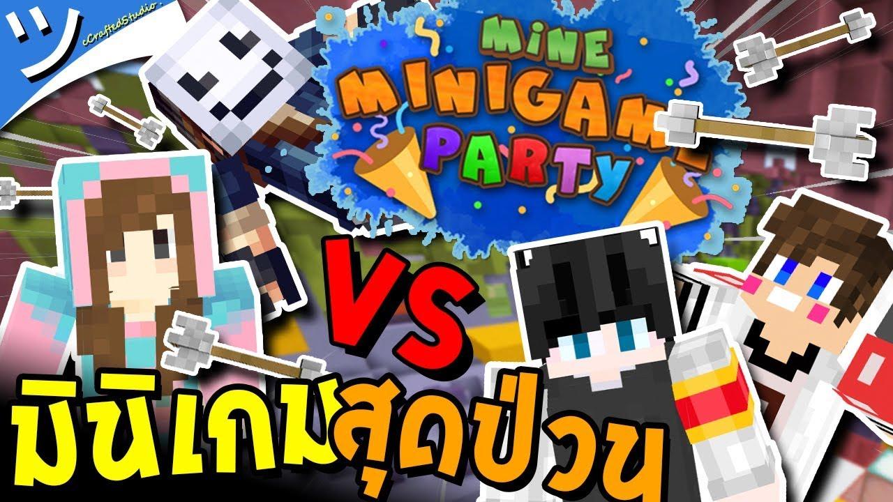 🎯 เล่นมินิเกมสุดป่วนกับ พี่ไวท์พี่บีและเต้เจเค สนุกฮาม๊วกกก..!!   MineMinigame Party ツ