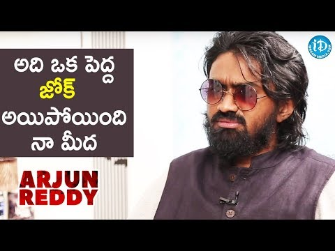 That Became A Big Joke On Me - Rahul Ramakrishna || #Arjunreddy || Talking Movies With IDream