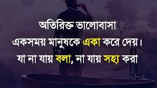 Sad Love Facebook Status | Bangla Love status | Romantic love post |
