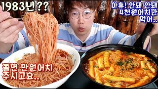 jjolmyeon and Tteok-bokki2,000 won !! I  was scolded by the boss jjolmyeon and Tteok-bokki  mukbang