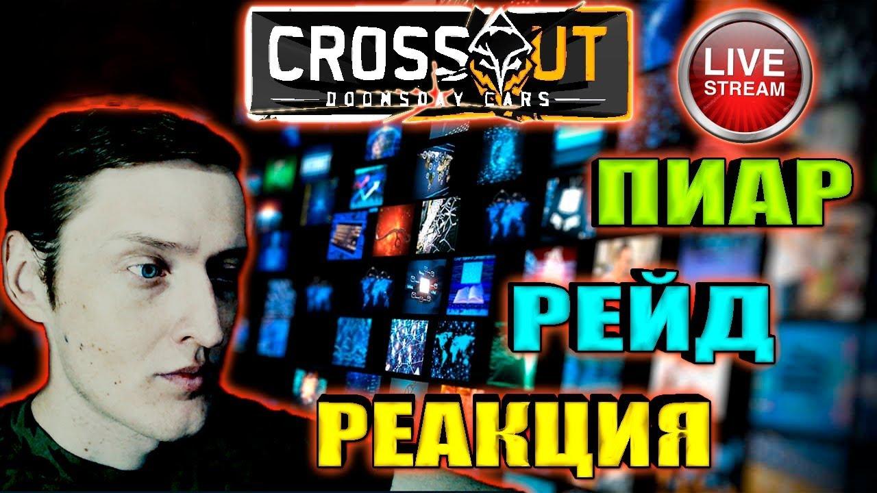 Реакция на РЕЙД | ПИАР | ОЦЕНКА каналов • Crossout • ™