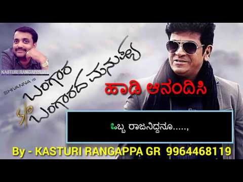 Bangara S/O Bangarada manushya    Ondanondu oorali Karoke + lyrics  B y - Kasturi Rangappa GR