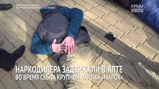 """Наркодилера задержали во время сбыта крупной партии """"марок"""""""