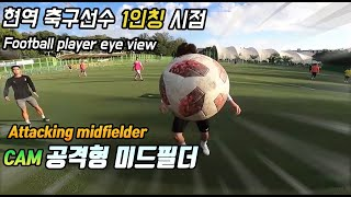 Footballer Attacking midfielder eye view CAM