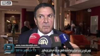 مصر العربية | تونس تشرع في تحديد استراتيجيتها الدفاعية بالتعاون مع خبراء أمريكيين وبريطانيين