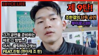 진짜 오랜만에 찾아온 조한결의 브이로그 9탄!!! 단독…