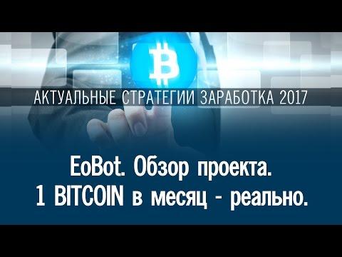 1 биткоин в неделю реально аппарат биткоин