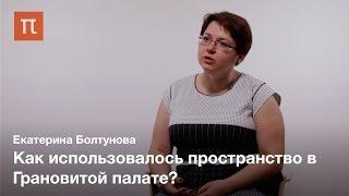 Тронные залы Москвы и Петербурга Екатерина Болтунова