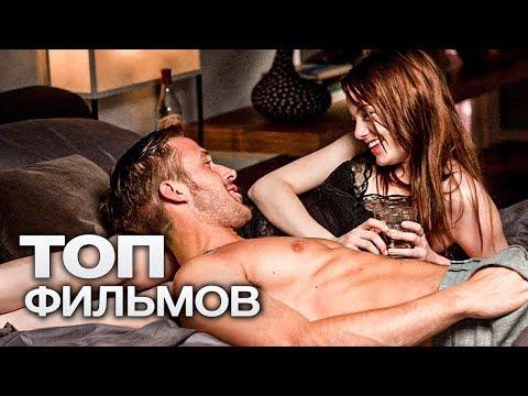10 САМЫХ СВЕЖИХ ФИЛЬМОВ NETFLIX! - Видео онлайн
