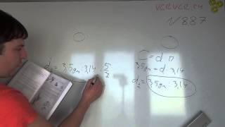 Задача №887. Математика 6 класс Виленкин.