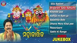 MAHA KARTIKA Odia Kartikeswara Bhajans Full Audio Songs Juke Box | Sarthak Music