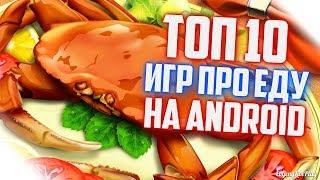 ИГРЫ ПРО ЕДУ НА АНДРОИД || ТОП 10 ИГР НА ANDROID
