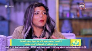 8 الصبح - ناهد السباعي عن هدى سلطان