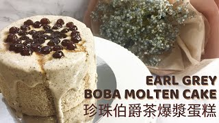 Earl Grey Boba Molten Cake (Recipe) | 珍珠伯爵茶爆漿蛋糕