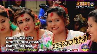 "New Nepali  Roila 2016 दोहोरि  गीत "" बल्ल आएउ  हितैसी ""  By Ambika Baniya"