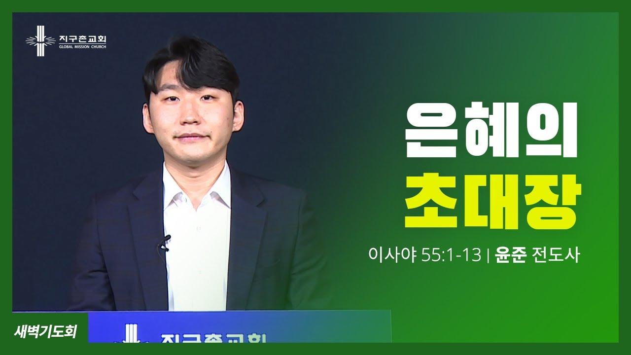[지구촌교회] 새벽기도회 | 2021.08.03.화 | 윤준 전도사