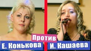 Музыкальный поединок между И. Кашаевой и Е. Коньковой
