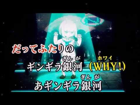 【歌ってみた】ギンギラ銀河【妖怪学園Y~Nとの遭遇~OP】cover