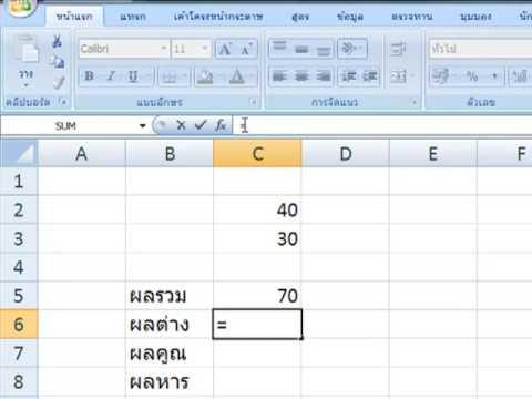 การใช้สูตร Excel เบื้องต้น