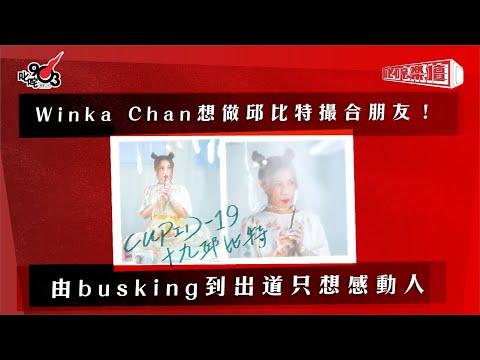 Winka Chan想做邱比特撮合朋友!由busking到出道只想感動人