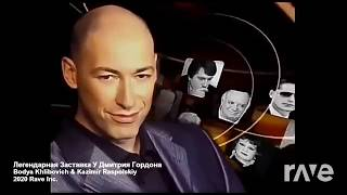 Легендарная Новая Заставка У Дмитрия Гордона