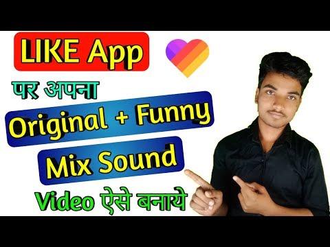 like app par original sound kaise banaye  How to mix sound in like app  mix  in like app
