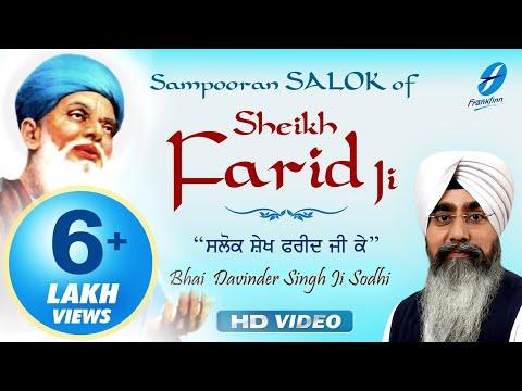 Salok Sheikh Fareed Ji - Bhai Davinder Singh Ji Sodhi - New Shabad Kirtan Gurbani