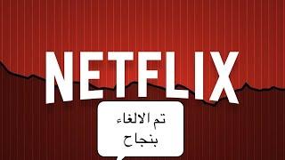 طريقة إلغاء الاشتراك في نتفليكس Netflix