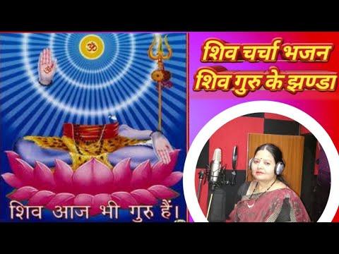 Shiv Charcha Bhajan Shiv Guru Ke Jhanda A Bhaiyaa By Rina Tiwari Shiv Bhakti Bhajan Youtube