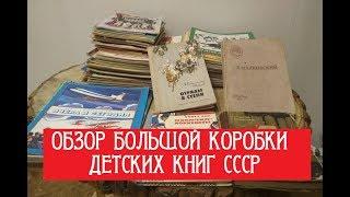 Обзор большой коробки детских книг СССР