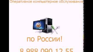 КУСР(Оперативное компьютерное обслуживание по России!, 2016-11-22T09:11:40.000Z)