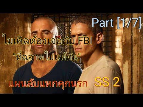 [สปอย+สรุปเนื้อเรื่อง] Prison Break SS2 [EP1-3] :ไมเคิลเจอคู่ปรับที่ตามเขาทัน!