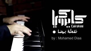 كايروكي - نقطة بيضا - بيانو