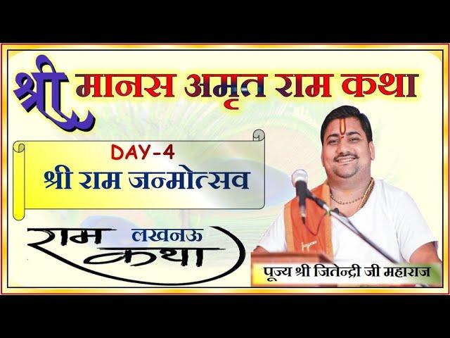 श्री मानस अमृत राम कथा | Pujya Shri Jitendri Ji Maharaj | Day-4 Nishatganj | Lucknow Ram Katha