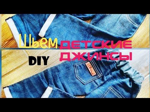 Как сшить детские джинсы своими руками