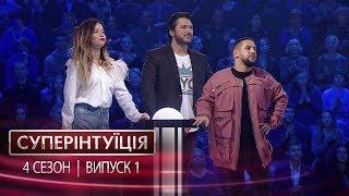 СуперИнтуиция - Сезон 4 - Надя Дорофеева и Монатик - Выпуск 1 - 23.02.2018
