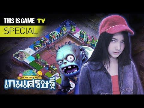 "ThisIsGameTV : ตะลุย ม.กรุงเทพ... รีวิวเกมแห่งปีกับ ""LINE เกมเศรษฐี"" แผนที่ซอมบี้"
