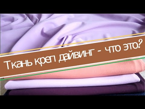 Креп дайвинг - описание, состав, растяжимость, достоинства и недостатки. Одежда из креп дайвинга