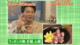 関西ローカル 09/02/12 水野真紀の魔法のレストラン.