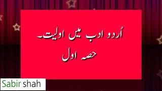 اردو ادب میں اولیت