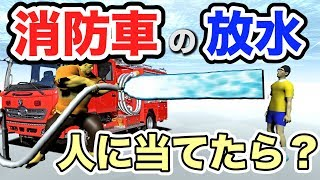 【物理エンジン】消防車の放水を人に当てたら、被害はどれぐらい? thumbnail