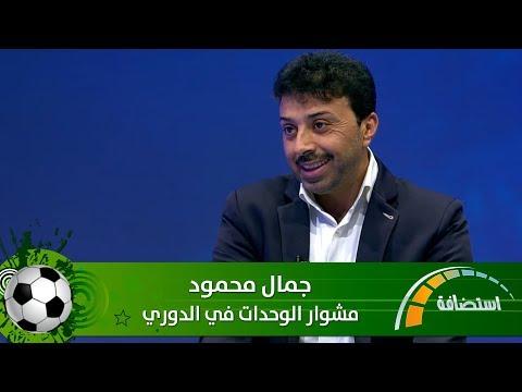 جمال محمود - مشوار الوحدات في الدوري - Extra Time
