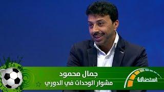 جمال محمود - مشوار الوحدات في الدوري