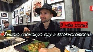 Японская лапшичная Tokyo Ramen в ТРЦ Реутов Парк. Где перекусить в Москве. Обзор японской еды