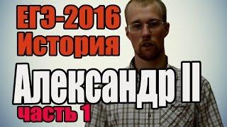 видео 2. Внешняя политика Александра II