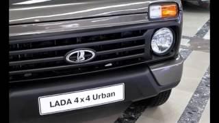 Сегодня стартовали продажи LADA 4х4 Urban(Сегодня стартовали продажи LADA 4х4 Urban. Новинка АВТОВАЗа внешне - точная копия всем известной Нивы, только..., 2014-10-27T12:28:34.000Z)