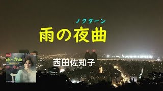 雨の夜曲 パーティクル【宴】西田佐知子.